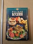 Русская кухня, фото №2