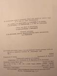 Детское питание 1966р, фото №7