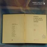 Книга о вкусной и здоровой пище 1980 год, фото №4