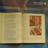 Книга о вкусной и здоровой пище 1980 год, фото №5
