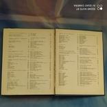 Книга о вкусной и здоровой пище 1980 год, фото №8