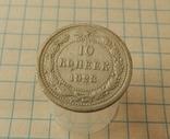 СРСР 10 копійок, 1923, фото №3
