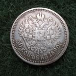 50 копеек 1890 г. Копия, фото №2