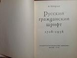 Шицгал. Русский гражданскийт шрифт 1708 - 1958, фото №3