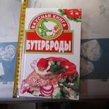 "Вкусная книга ""Бутерброды"" 1999р., фото №2"