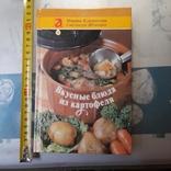 Вкусные блюда из картофеля 1989р., фото №2