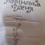 Сучасна українська кухня 1974р., фото №3