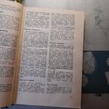 Сучасна українська кухня 1974р., фото №5