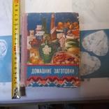 Домашние заготовки 1959р., фото №2