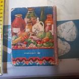 Домашние заготовки 1959р., фото №6