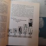 Беседы о питании 1961р., фото №4