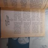 Паштети канапки (польські рецепти) 1971р., фото №4