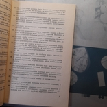 Советы по кулинарии 1970р., фото №5