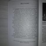 """Каталог издательства """"Вагриус"""" Мой 20 век Мемуарная серия 2006, фото №5"""