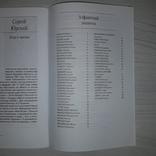 """Каталог издательства """"Вагриус"""" Мой 20 век Мемуарная серия 2006, фото №7"""