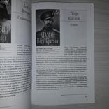 """Каталог издательства """"Вагриус"""" Мой 20 век Мемуарная серия 2006, фото №9"""
