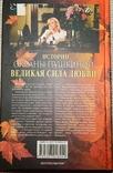Истории Оксаны Пушкиной великая сила любви, фото №3