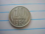 10 копеек 1965 г.,копия №1, фото №3