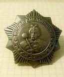 Орден Богдана Хмельницкого III степени, (Копия)., фото №5