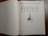 Библиотека В.И. Ленина в Кремле. Каталог, фото №6