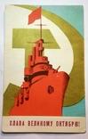 Малахов Слава великому октябрю 1967 почтовая карточка почтовая открытка СССР, фото №2