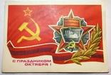 Савин С праздником октября 1978 почтовая карточка почтовая открытка СССР, фото №2