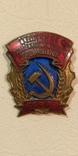Отличник соцсоревнования РСФСР, фото №2