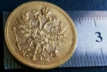 5  рублів 1863 року Росія /точна копія золотої/ не магнітна  позолота 999, фото №2