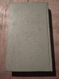"""В. В. Зварич """"Нумизматический словарь"""" (издание 3, дополненное), Львов, 1978 г., фото №3"""