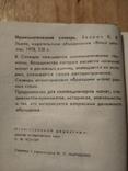 """В. В. Зварич """"Нумизматический словарь"""" (издание 3, дополненное), Львов, 1978 г., фото №8"""