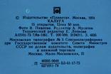 "Комплект открыток "" Калуга "" 1974 год 15 штук, фото №10"