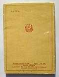 "Комплект открыток "" Москва "" 1956 год 24 штуки, фото №13"