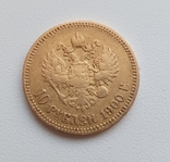 10 рублей 1900, фото №2