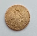 10 рублей 1900, фото №11