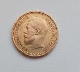 7 рублей 50коп. 1897, фото №5