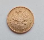 7 рублей 50коп. 1897, фото №2