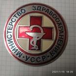 Минестерство здравогранения УРСР, фото №3