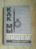 Как мы пишем М.1989 (репринт книги 1930 года), фото №2