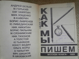 Как мы пишем М.1989 (репринт книги 1930 года), фото №3