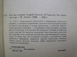 Как мы пишем М.1989 (репринт книги 1930 года), фото №5