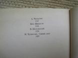 Как мы пишем М.1989 (репринт книги 1930 года), фото №7