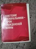 Неполные наборы ленин, фото №12