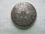1 рубль 1921 г, фото №2
