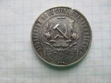 1 рубль 1921 г, фото №3