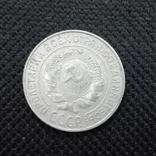 10 копеек 1922.23.27г, фото №5