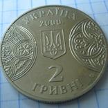 Украина 2 гривны 2000 года.125-лет Черновецкому государственному, фото №5