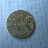 Украина 2 гривны 2000 года.125-лет Черновецкому государственному, фото №6