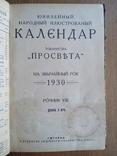 Украинский юбилейный иллюстрированный календарь 1930 Ужгород, фото №4
