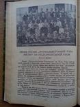 Украинский юбилейный иллюстрированный календарь 1930 Ужгород, фото №8