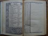 Украинский юбилейный иллюстрированный календарь 1930 Ужгород, фото №13